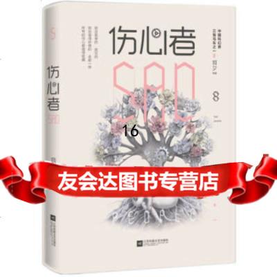 【9】傷心者,何夕,江蘇鳳凰文藝出版社,978386432 9787539986432