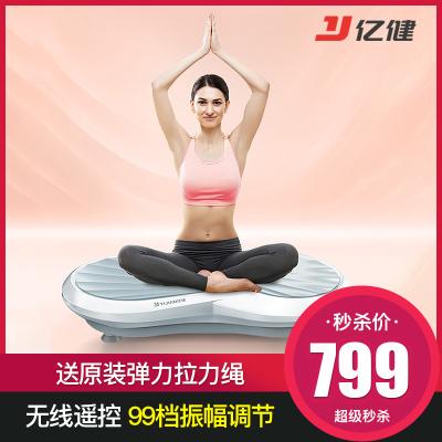 億健(YIJIAN)2020新升級甩脂機 懶人減肥器材抖抖機 瘦身機 減肚子神器強勁靜音 甩脂機【新款高顏值】