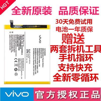 步步高vivox7原裝電池x9 x6L x6A x6D x9s x9plus X7 X6-X6A-X6D原裝電池B-91