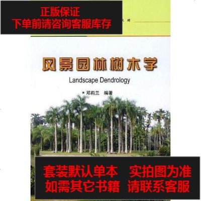 【二手8成新】風景園林樹木學 9787503854620