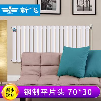 新飛暖氣片家用水暖鋼制壁掛式集中采暖過水熱可定制換熱裝飾暖氣片7030P365mm