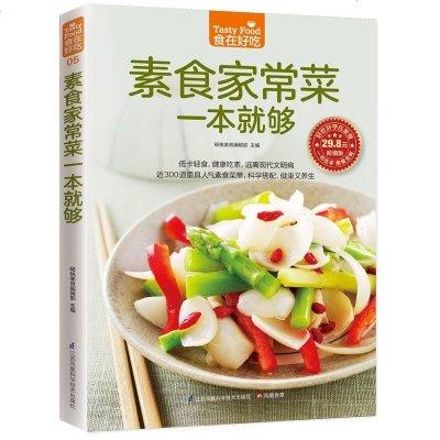 素食家常菜一本就够/食在好吃 快炒菜 下饭卤味菜 色香请客菜 蒸煮凉拌菜 家常素汤品 食谱