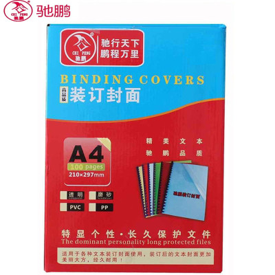 驰鹏(chipeng)A4 30cc磨砂装订封面100张/盒 PVC塑料装订封面 透明装订胶片 标书封皮 装订机配件