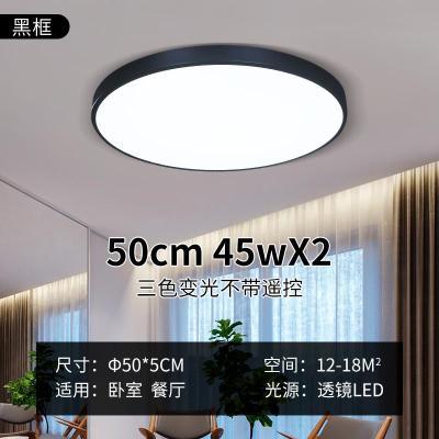 超薄led吸顶灯圆形现代简约北欧家用长方形客厅灯饰餐厅卧室灯具 黑-圆-50cm45W三色变光