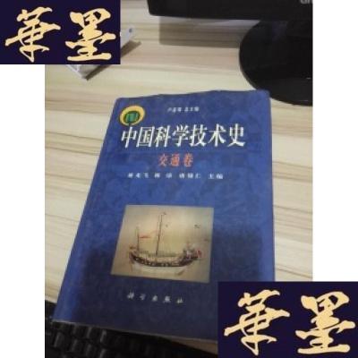 正版舊書正版圖書中國科學技術史:交通卷