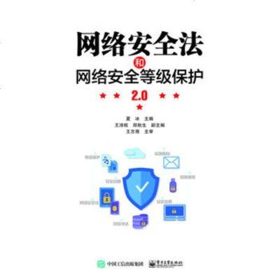 網絡安全法和網絡安全等級保護2. 09787121327650電子工業