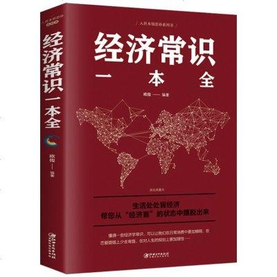 經濟常識一本全 通俗經濟學經濟管理學經濟學原理金融讀物書籍讀書會推薦讀物 經濟學原理金融讀物微觀宏觀基礎入書籍