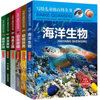 写给儿童的百科全书套装6册 海洋生物 动物世界 恐龙书籍彩图注音版 7-12岁少年儿童科普读物课外书