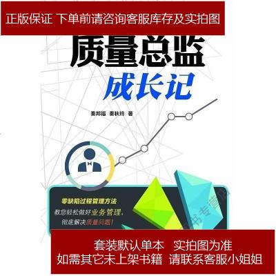 质量总监成长记 秦邦福秦秋玲 机械工业出版社 9787111527077