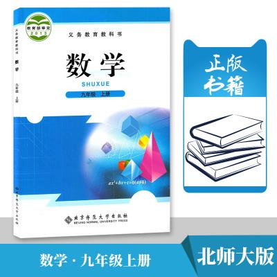 北師大版 9九年級上冊數學 課本教材教科書 北京師范大學出版社 初三上冊數學 學生用書 正版書籍