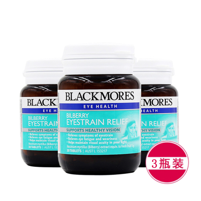 【3瓶】澳洲直郵blackmores越橘藍莓護眼片30粒 保護視力 緩解眼睛疲勞