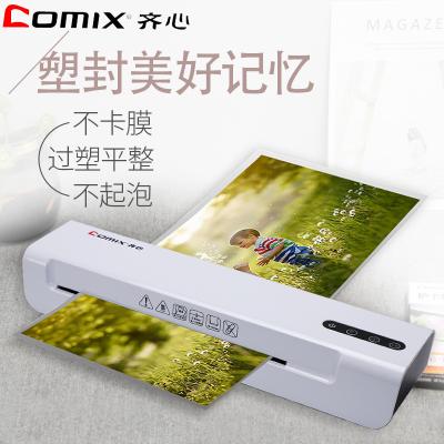 齊心(COMIX)F9015B塑封機 A4過塑機覆膜機 家用小型過膠機照片壓膜機朔封機相片熱裱冷裱封膜機 覆膜機/塑封機