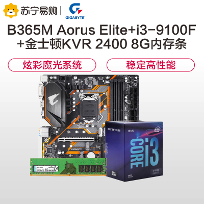 技嘉B365M ELITE AORUS主板+英特爾i3 9100F+KVR DDR4 2400 8PC