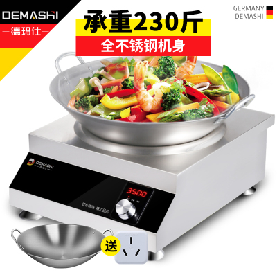 德玛仕(DEMASHI)商用电磁炉 大功率 凹面电磁炉 电池炉电磁灶 3500W凹面不锈钢IH-TC-3500N