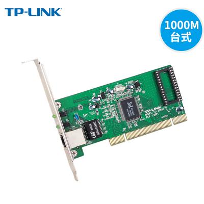 TP-LINK TG-3269E千兆PCI-E網卡(單片裝)高速有線網卡 電腦臺式機機箱內置網卡接口