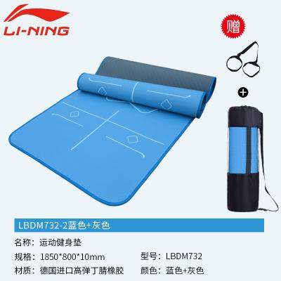 LI-NING/李宁瑜伽垫子三件套健身垫运动垫女NBR加厚防滑瑜伽墊初学者185*80*10mm(初学者);10mm