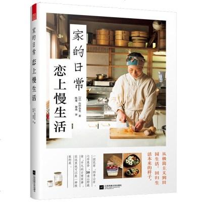 家的日常 戀上慢生活 山田奈美7年山居生活的日常 家居收納整理書籍 極簡主義 田園生活 日式料理