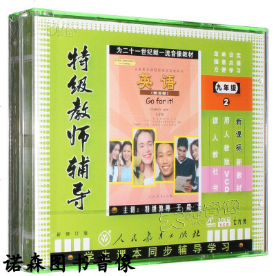 人教版 九年級新目標英語2 7VCD 教師輔導 光盤碟片視頻教材