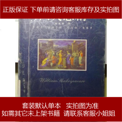 莎士比亚名剧大悲剧 朱生豪 内蒙古人民出版社 9787204043620