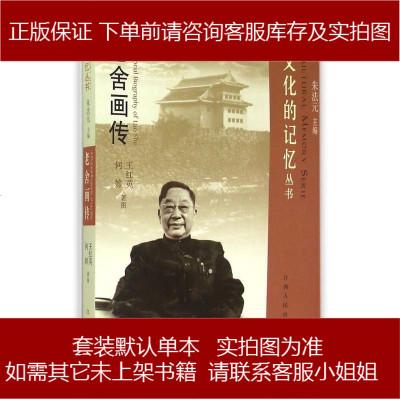 老舍画传 朱法元主编 王红英 何婷著图 江西人民出版社 9787210068129