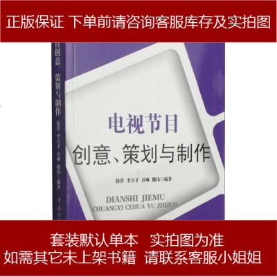 電視節目創意、策劃與制作 徐薦 等編著 中國傳媒大學出版社 9787565710964