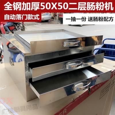 納麗雅(Naliya)商用一抽一份50*X50廣東腸粉撐機二層三格不銹鋼加厚式抽屜式蒸格