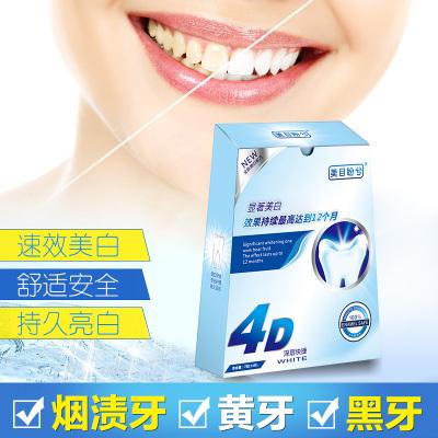美目盼兮牙貼閃耀3D潔白牙齒變白7對裝口腔靚白黑牙黃牙除牙漬牙垢祛煙牙口臭