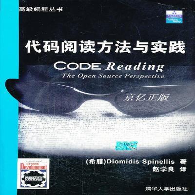 正版代码阅读方法与实践 斯平内利斯著赵学良译 清华大学出清华大