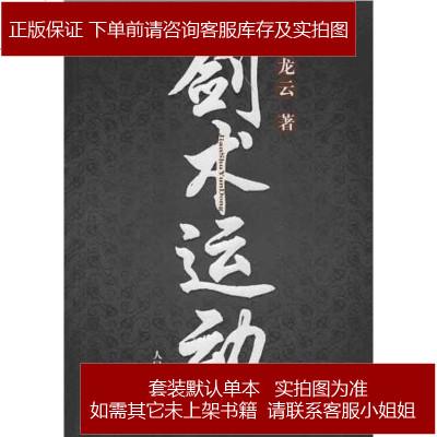 剑术运动 蔡龙云 人民体育出版社 9787500943006