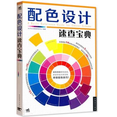 《配色设计速查宝典》设计基础书籍 配色设计原理院校创意设计装饰教材书 配色技巧书色彩搭配原理与技巧色彩基础入门书