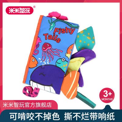 米米智玩 立體尾巴布書早教嬰兒撕不爛6-12個月寶寶益智玩具0-1歲- 藍色海洋