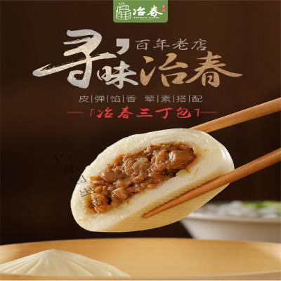 【順豐現發】冶春出品三丁包子300g揚州特產速凍包子饅頭小吃面食早餐速食老字號