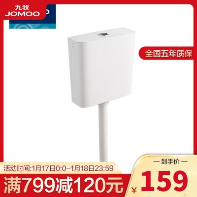 九牧 家用卫生间厕所蹲便器静音双按键节能挂墙式水箱 卫浴水箱 其他 95027