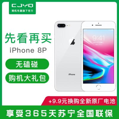 减100【二手9成新】iPhone8 Plus 苹果8p 银色/白色 64GB 国行 全网通 移动联通电信4G手机