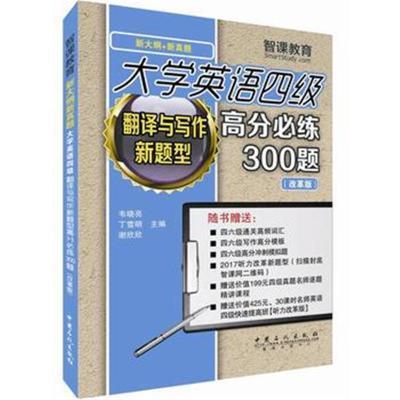 全新正版 大学英语四级翻译与写作新题型高分必练300题