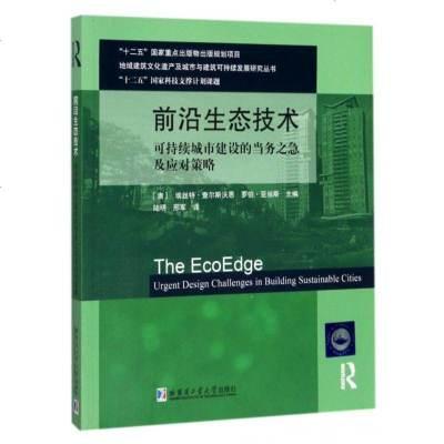 前沿生態技術(可持續城市建設的當務之急及應對策略)/地域建筑文化遺產及城市與建筑可持續發展研究叢書 編者:(澳)埃絲