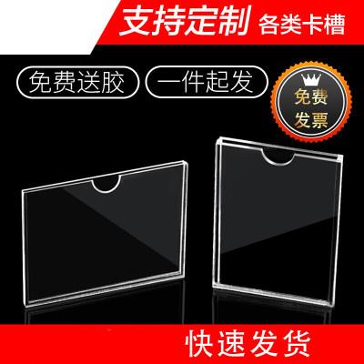 豆樂奇亞克力卡a4插插紙盒定做透明有機玻璃展示盒子亞克力板定制 5寸:8.9*12.7(單層橫款)
