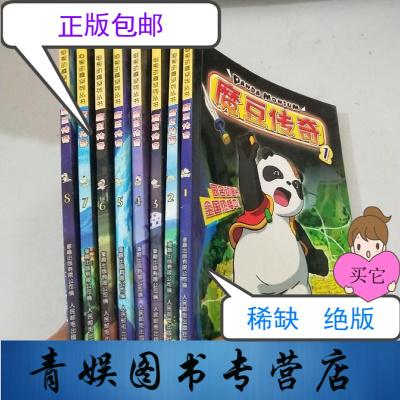 【正版九成新】魔豆傳奇1-8(共8本合售)