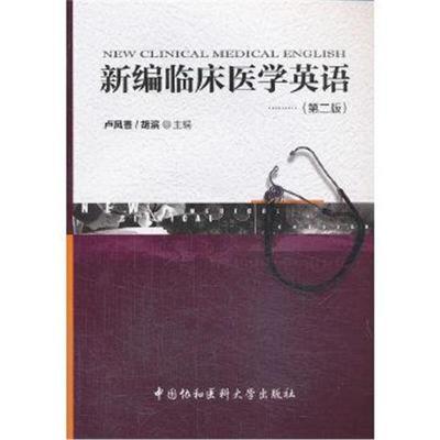 正版書籍 新編臨床醫學英語(第二版)(配光盤) 9787811368574 中國協和醫科
