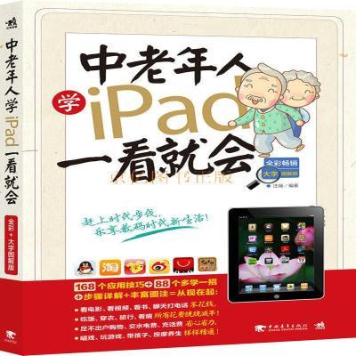 正版中老年人学ipad一看就会 汪薇著 中国青年出版社中国青年出版