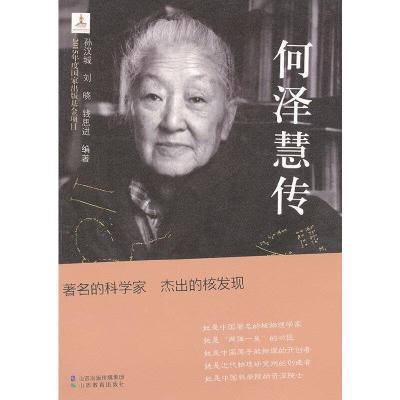 正版 何泽慧传 山西教育出版社 孙汉城,刘晓,钱思进 编著 9787544078696 书籍