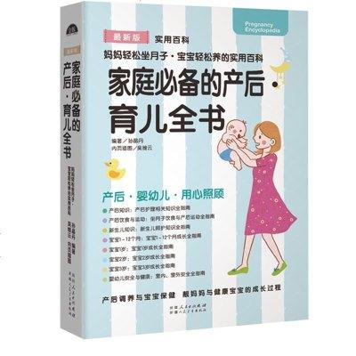 0530?育儿全书 产后知识全书0-3岁孕妈妈必备书新生的儿婴儿宝宝护理书胎教孕妇看的书孕期书籍月子餐食谱营养三餐大
