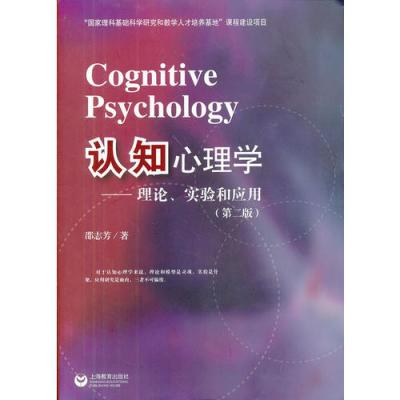 认知心理学——理论、实验和应用(第二版)