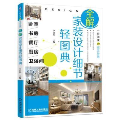 全解家裝設計細節輕圖典 臥室、書房、餐廳、廚房、衛浴間