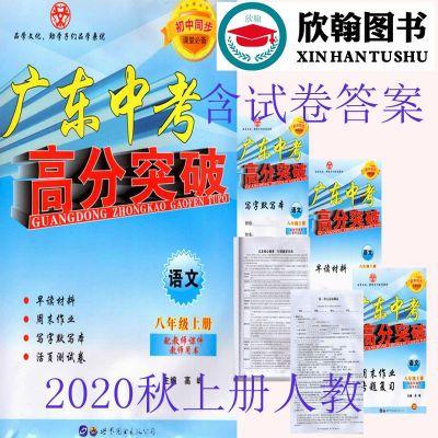 2020秋 廣東中考 高分突破 八年級 語文 人教 RJ 上冊初中同步,課堂必備
