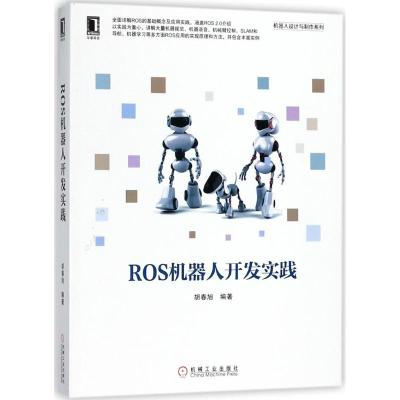 ROS机器人开发实践 胡春旭 编著 专业科技 文轩网