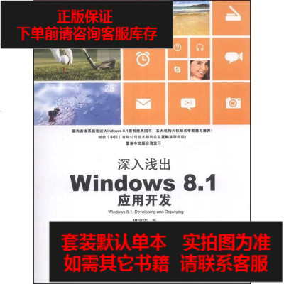 【二手8成新】深入浅出:Windows 8.1应用开发 9787302338741