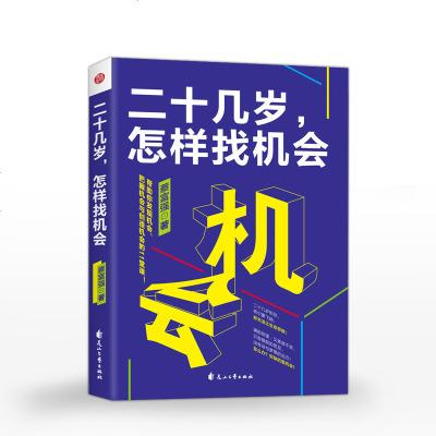 二十几岁怎样找机会 成功励志书籍经营创业开店实战指南书籍 如何做生意的书籍青春正能量心灵鸡汤励志正版  书排行榜