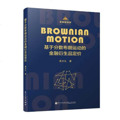 正版 基于分数布朗运动的金融衍生品定价 黄文礼 书店 黄金投资书籍