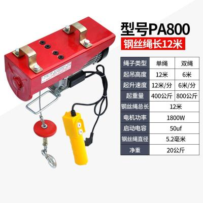 微型电动葫芦家用室内220v装修小吊机起重机卷扬机起重提升机 PA800-12米-单绳400KG双绳800KG